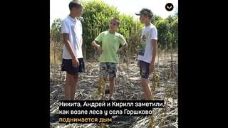 В Тульской области дети несколько часов тушили пожар своими силами