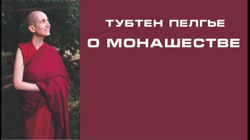 Тубтен Пелгье о буддийском монашестве