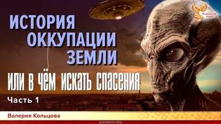 История оккупации Земли или в чем искать спасения. Валерия Кольцова. Часть 1