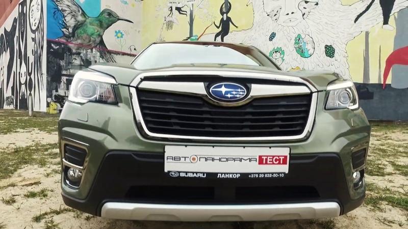 Все косяки Субару Форестер 2020 обзор большой тест драйв Автопанорама Subaru Forester 2020 review