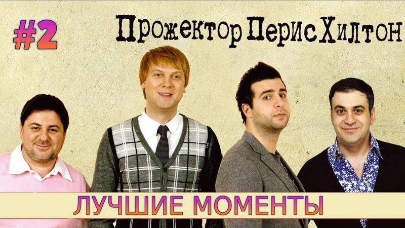 ПРОЖЕКТОРПЕРИСХИЛТОН НАРЕЗКА ЛУЧШИХ МОМЕНТОВ 2