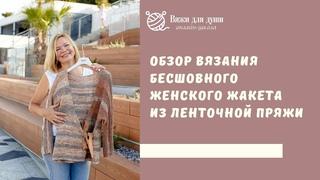 Обзор вязания женского летнего бесшовного жакета из ленточной пряжи / Летний жакет спицами