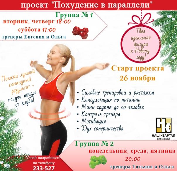 Акция Программа Похудения. Худеем — цель!