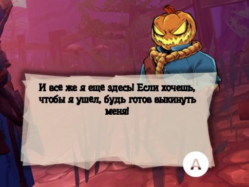 Pumpkin Jack и локализация, из-за которой хочется кому-то настучать по тыкве, изображение №1