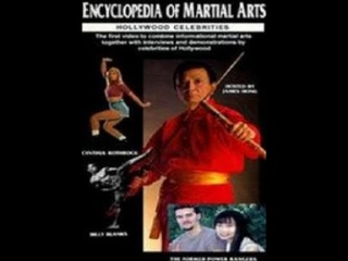 Encyclopedia of Martial Arts: Hollywood Celebrities / Энциклопедия боевых искусств: Звезды Голливуда
