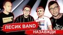 Лесик.Band.Назавжди. концерт ЛесиBand Мері Дроздов Винник Турко
