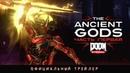 DOOM Eternal официальный трейлер дополнения The Ancient Gods, часть 1
