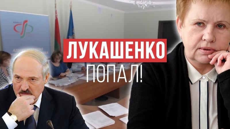 Лукашенко попал! Комиссия призналась, что фальсифицирует голосование.