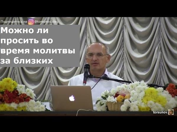 Торсунов О Г Можно ли просить во время молитвы за близких