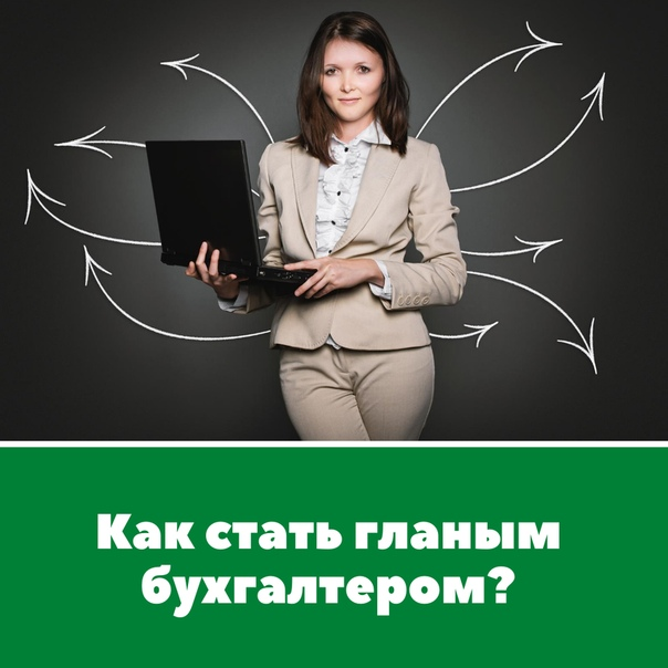 Работа в ульяновске главный бухгалтер суперджоб бухгалтер на дому