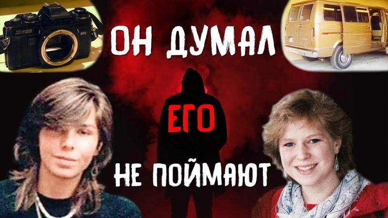 Раскрыто с помощью ДНК спустя 30 лет Он думал не найдут Джей Кук и Таня Кайленборг