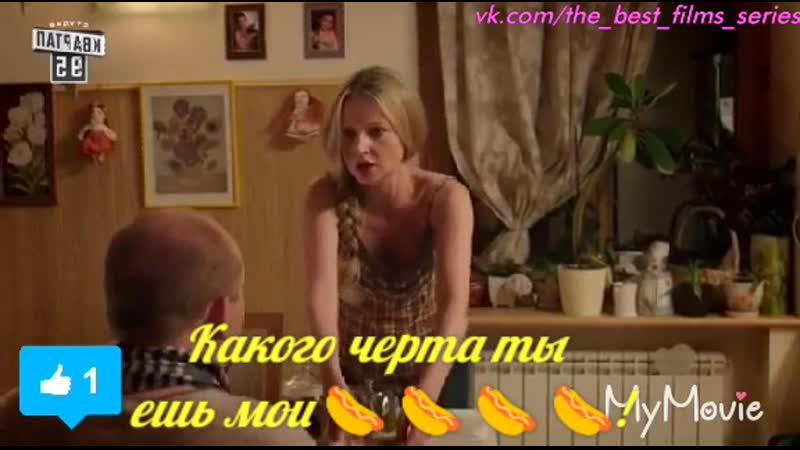 Ищу жену с ребёнком 1 series Какого чёрта ты ешь мои сосиски