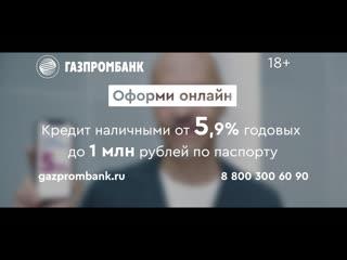 Кредит наличными от 5,9% годовых в Газпромбанке