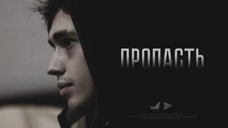 «ПРОПАСТЬ» / Социальный ролик