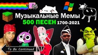 Эволюция Музыкальных Мемов 1700-2021 / 500 песен + Плейлист / Как менялись тренды и хиты