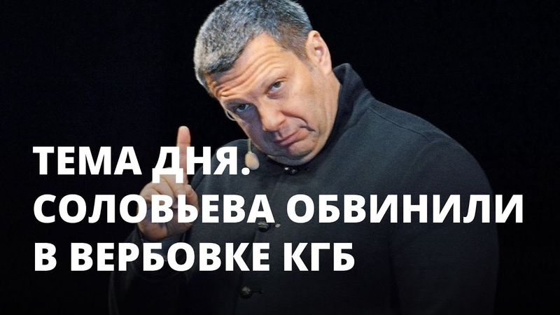 Владимир Соловьев завербован еще при КГБ. Тема дня