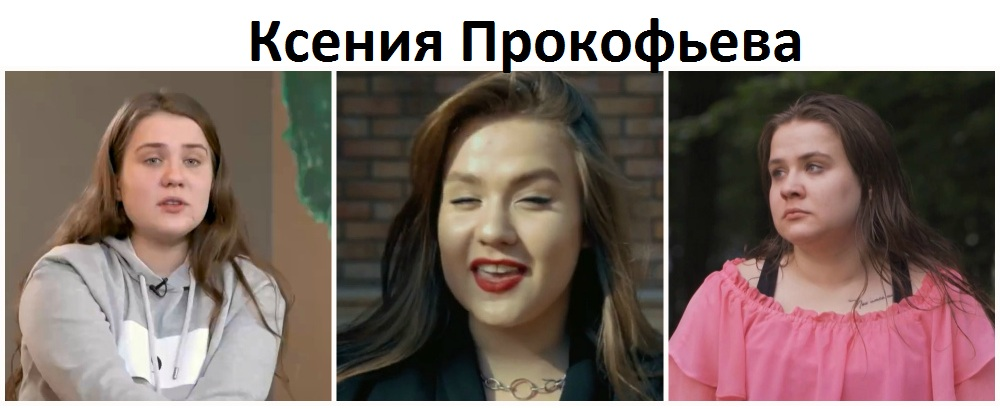 Ксения Прокофьева из шоу Пацанки 5 сезон Пятница фото, видео, инстаграм
