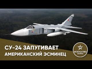 Пролет Су-24 возле эсминца «Дональд Кук» | Искусство войны