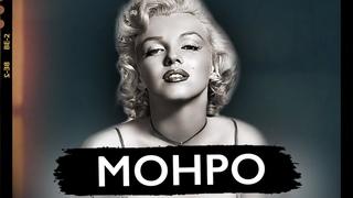 Что случилось с Мэрилин Монро? Биография легендарной актрисы
