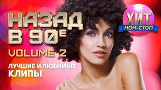 Назад в 90-е (Лучшие и Любимые Клипы)  vol. 2