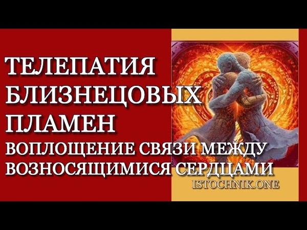 Телепатия Близнецового Пламени воплощение Cвязи между возносящимися Cердцами