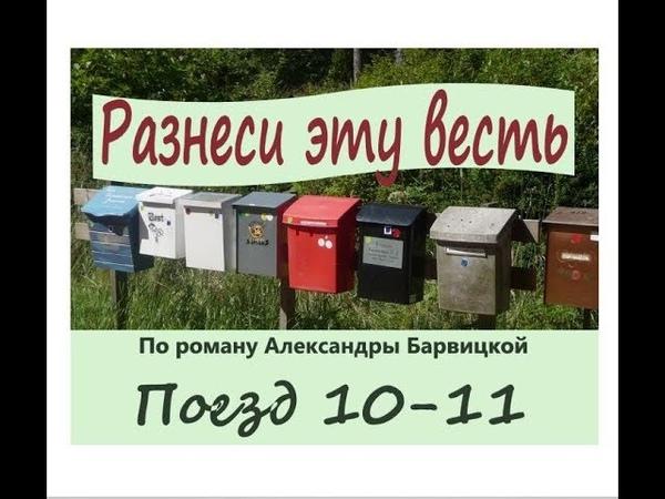 РАЗНЕСИ ЭТУ ВЕСТЬ По роману Поезд 10 11 Александра Барвицкая