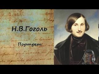 Н.В. Гоголь - Портрет. Аудиокнига.