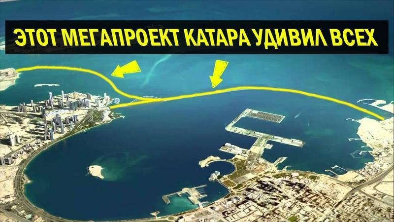Подводная Автомагистраль Катара Удивительные Мега Проекты
