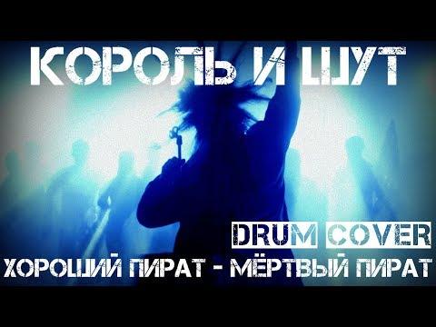 Король и Шут Хороший Пират Мёртвый Пират Drum Cover