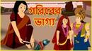 গরিবের ভাগ্য | The Destiny of Poor Man | Bangla Cartoon | MahaCartoonTv XD Bangla