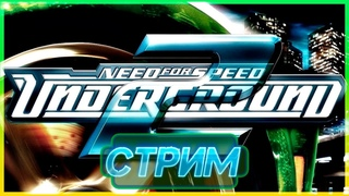 🏁 [СТРИМ] 🏁 Need for Speed: Underground 2 - Двойная закись Олдскула! #1 #nfsu2 #underground2 #nfsu