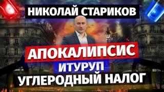 Николай Стариков: Апокалипсис, Итуруп и углеродный налог ЕС в €1,1 млрд