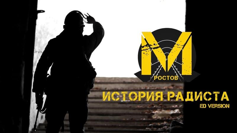 Метро Ростов История радиста ED version