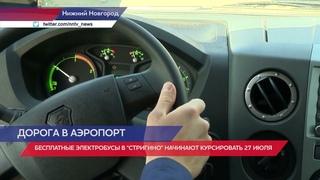 """В аэропорте  """"Стригино"""" открылась экспозиция, посвященная Валерию Чкалову"""
