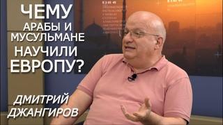 Дмитрий Джангиров. Мифы и правда об Исламе и исламской цивилизации