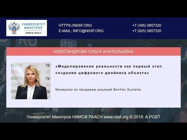 BIM 068 Александрова О А Моделирование реальности как 1 этап создания цифрового двойника объекта
