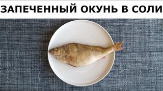 Запеченный Окунь в Соли   Рецепт   Очень дешевое простое и быстрое блюдо.