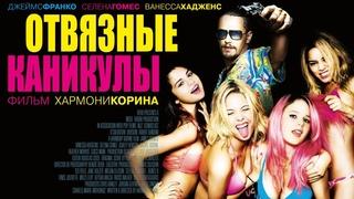 Отвязные каникулы (2012) 18+