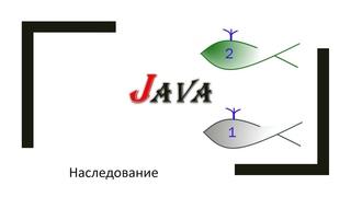 Java ООП: наследование
