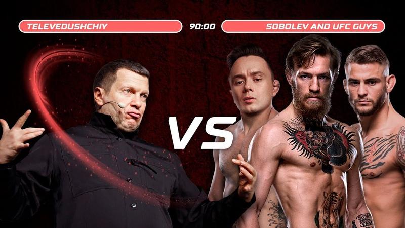 Бойцы UFC об ударной технике Владимира Соловьева Соболев Илья Пародия