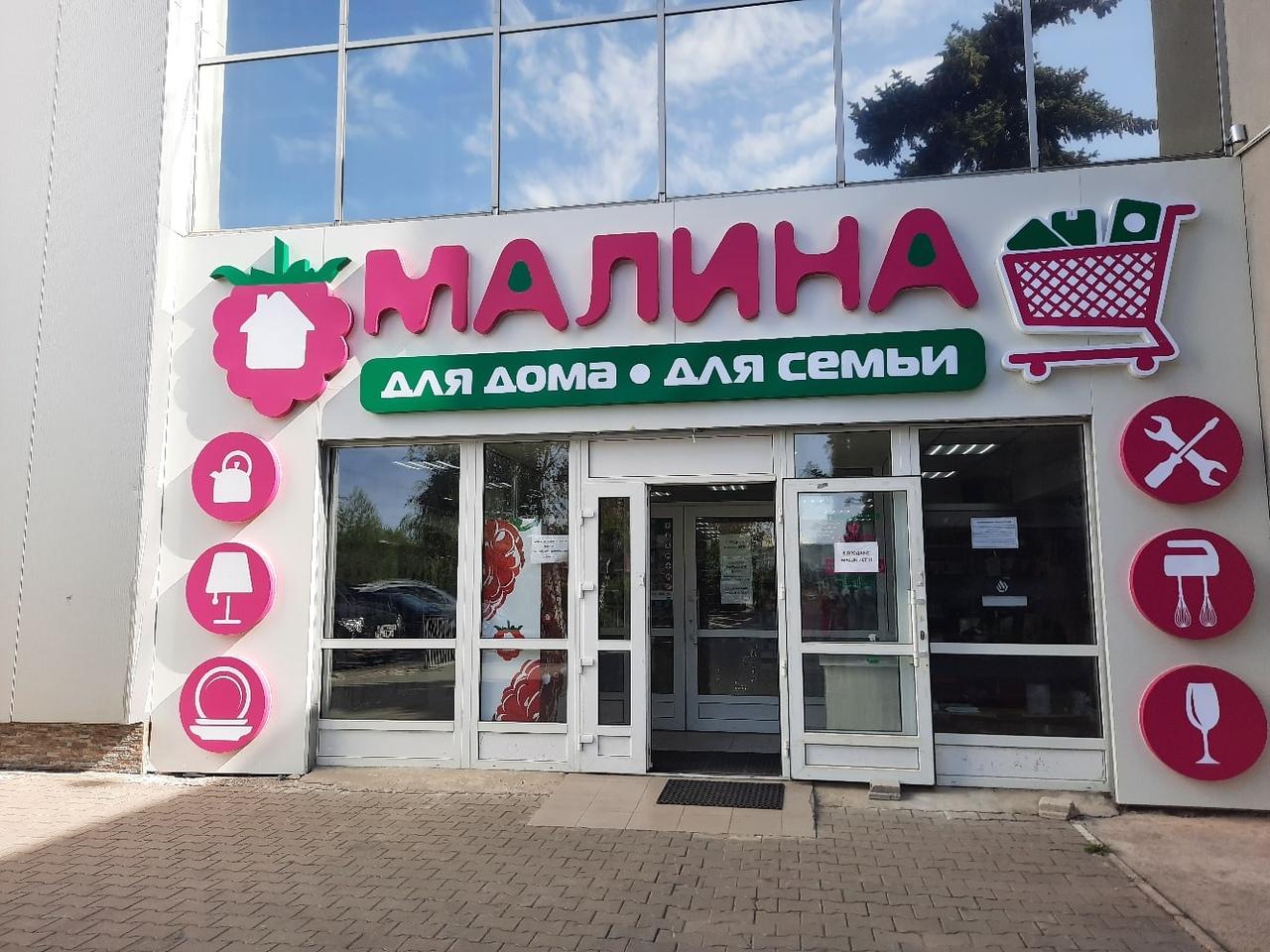 Режим Работы Магазина Малина