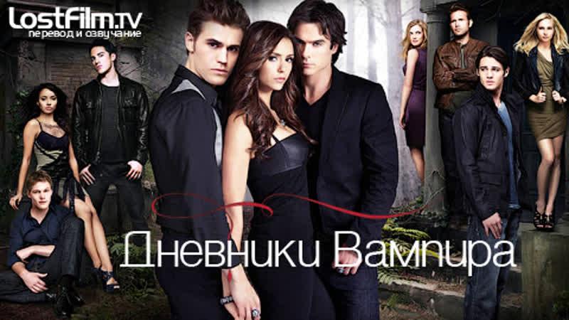 Дневники вампира 3 сезон 12 - 22 серия