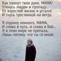 МарияЛермонтова