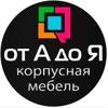 Мебель|Кухни|Стерлитамак|Уфа