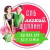 ЛЕГКИЙ ШОППИНГ СПБ - ОДЕЖДА - совместные покупки