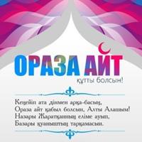 Фотография анкеты Дильназ Ахметовой ВКонтакте
