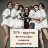 Фото TFP тфп МОДЕЛЬ ФОТОГРАФ (Москва и МО)