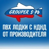 "Лодки ПВХ  ""GROUPER"" / ""ГРУПЕР"""