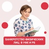Банкротство физ. и юр. лиц в Респ. Башкортостан