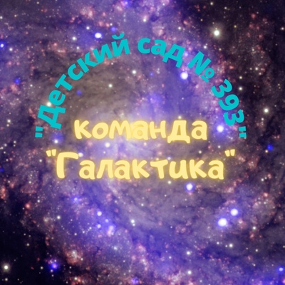 Команда Галактика, Пермь